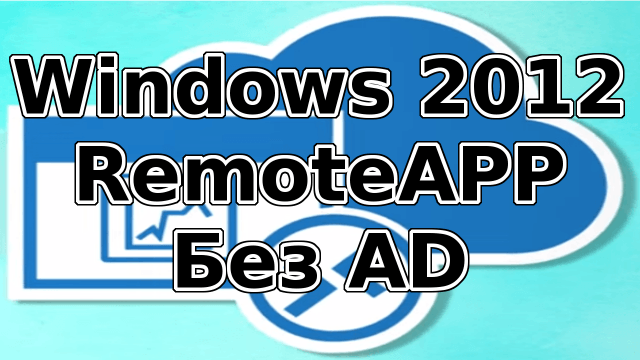 RemoteApp на Windows 2012 без домена