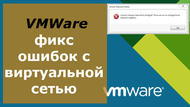 "Исправляем ошибку VMWare ""There are no un-bridged host network adapters"""